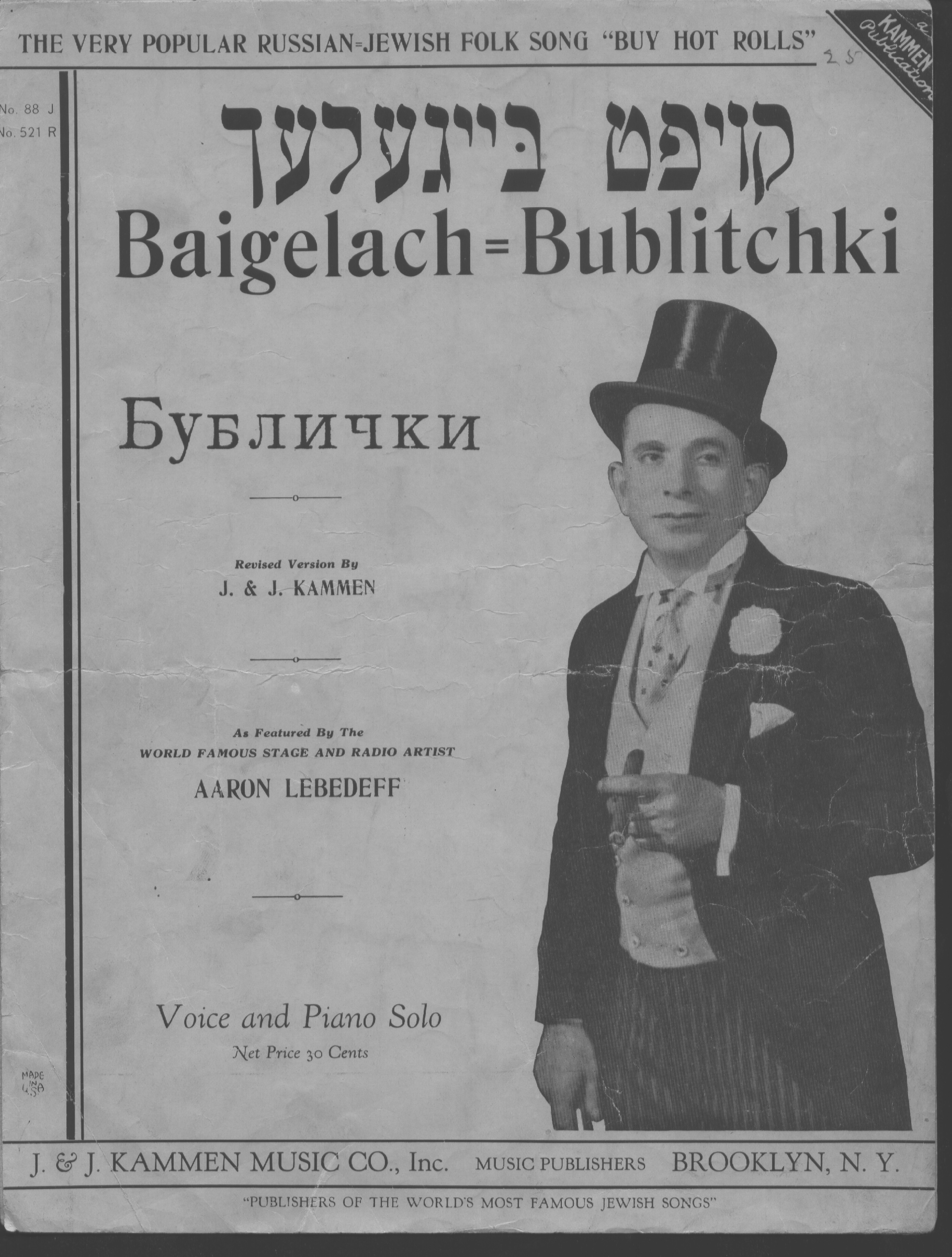 1929 Baigelach 200 A Lebedeff